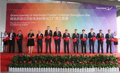 AkzoNobel's new powder coatings plant in Changzhou, China