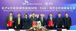 SK Global/Zhejiang Satellite to build ethylene acrylic acid plant in China