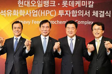 Hyundai Oilbank and Lotte Chemical